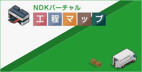 NDKバーチャル工程マップ