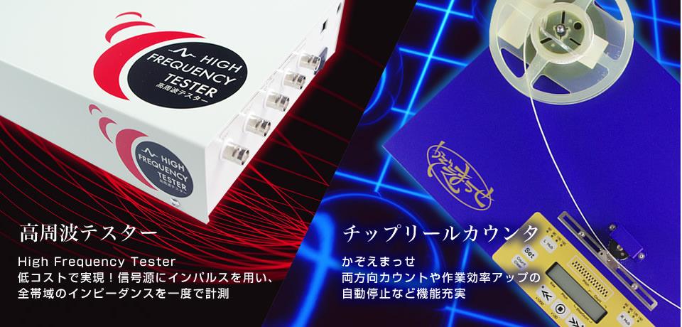 高周波テスター/チップリールカウンタ