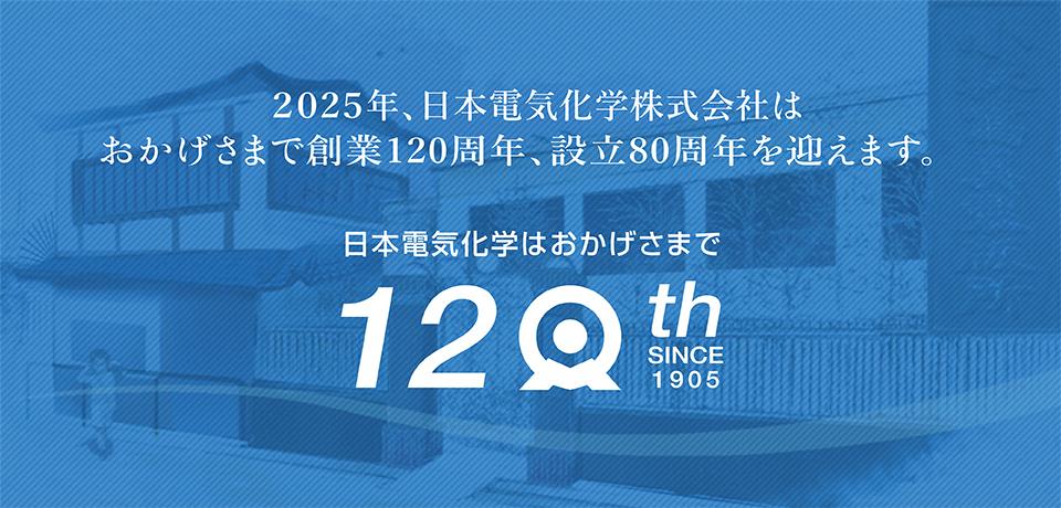 2015年、日本電気化学株式会社はおかげさまで創業110周年を迎えます。